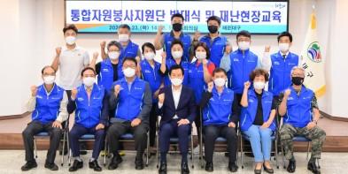 [통합자원봉사지원단] 발대식 및 재난…